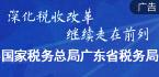 國家稅務總局廣東省稅務局