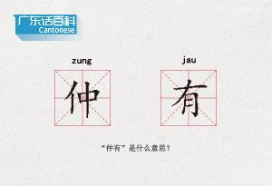 """廣東話百科:仲有(""""仲有""""是什麼意思?)"""