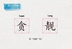 """廣東話百科:貪靚(你""""貪靚""""嗎?)"""