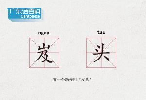 """廣東話百科:岌頭(有一個動作叫""""岌頭"""")"""