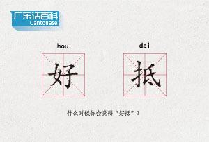 """廣東話百科:好抵(什麼時候你會覺得""""好抵""""?)"""