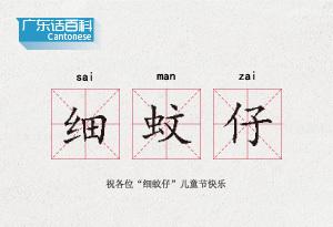 """廣東話百科:細蚊仔(祝各位""""細蚊仔""""兒童節快樂)"""