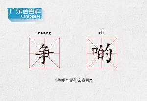 """廣東話百科:爭啲(""""爭啲""""是什麼意思?)"""
