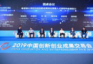 2019創交會穗港澳科技金融論壇舉行