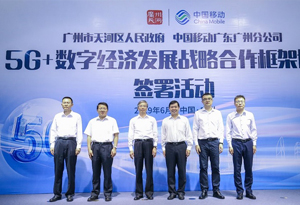 廣州移動攜手天河區政府加快發展5G+數字經濟