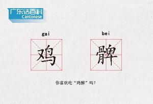 """廣東話百科:雞髀(你喜歡吃""""雞髀""""嗎?)"""