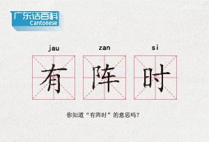 """廣東話百科:有陣時(你知道""""有陣時""""的意思嗎?)"""