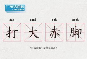 """廣東話百科:打大赤腳(""""打大赤腳""""是什麼狀態?)"""