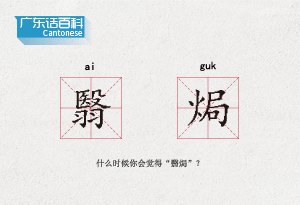 """廣東話百科:翳焗(什麼時候你會覺得""""翳焗""""?)"""