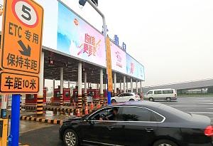 交通運輸部:取消高速公路省界收費站工作取得階段性成效