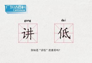 """廣東話百科:講低(你知道""""講低""""的意思嗎?)"""