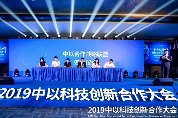 2019中以科技創新合作大會舉行