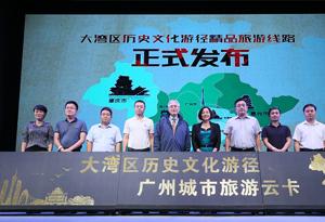 廣州發布城市旅遊雲卡和16條大灣區歷史文化旅遊精品旅遊線路