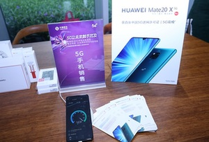廣東移動開售5G手機