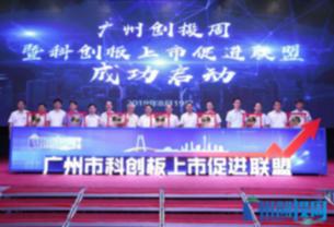 廣州創投周暨科創板上市促進聯盟啟動儀式舉行