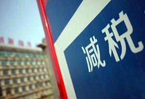 粵上半年累計新增減稅1509億元