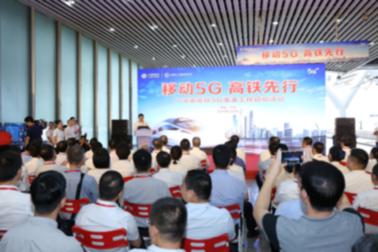 廣東移動5G將全線覆蓋廣深港高鐵