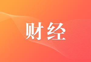 """滬深兩市上市金融粵企業績""""滿堂紅"""""""