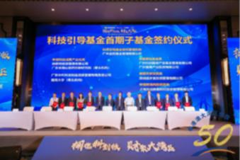 第二屆粵港澳大灣區創投50人交流會在廣州舉辦