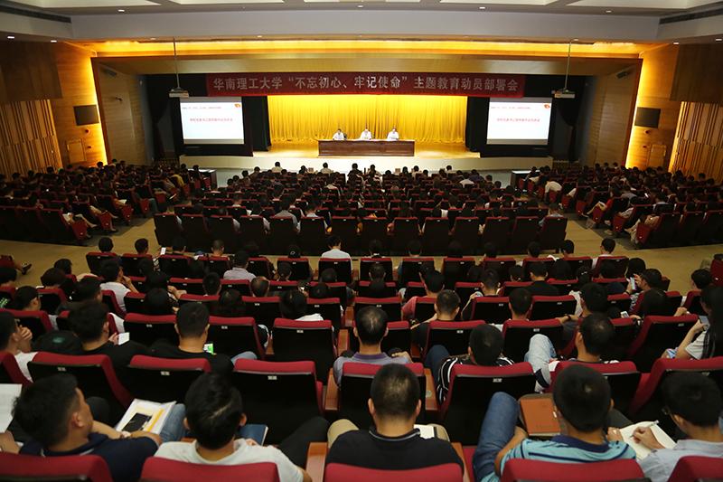 """華南理工大學""""不忘初心、牢記使命""""主題教育動員部署會召開"""