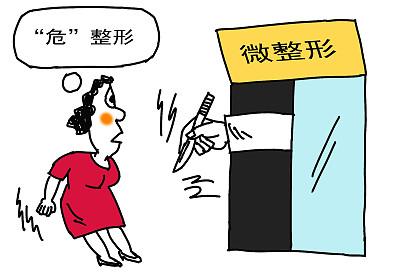 異體肋軟骨隆鼻有風險,別讓非法醫美毀容!