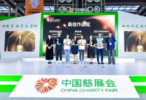 記錄感人故事 2019中國公益映像節在深舉行