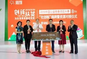 """2019中國公益慈善項目大賽""""社創板""""資源對接成果超2億元"""