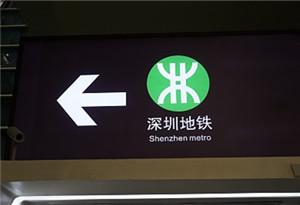 深圳地鐵試行智慧客服係統 60歲以上老人可刷臉乘坐地鐵11號線