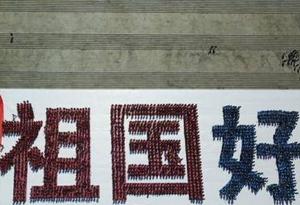 """3000名粵港澳青年在廣州唱響""""我和我的祖國"""""""