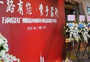 萬向有向,誠信是光——萬向信托廣州財富中心周年慶典在廣州舉行