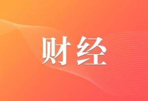 深圳銀保監局深化金融改革 助力經濟高質量發展