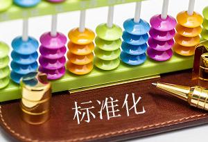 廣東將開展企業標準先進性評價