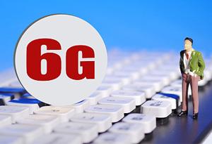 10年後6G將問世 速度有望比5G快100倍