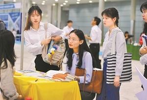 """3萬畢業生參加秋季就業""""雙選會"""""""