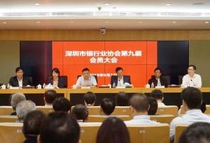 唐玲當選為深圳市銀行業協會新會長