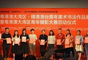 200幅粵港澳臺青年藝術作品在廣州展出