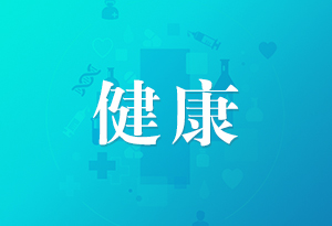 粵16個地市已建立心理危機幹預隊伍