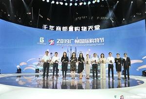 廣州國際購物節啟動儀式舉行