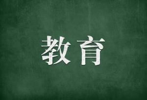 教育部:本科教育要嚴把考試和畢業出口關