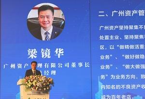 梁鏡華:化解金融係統風險 助力新經濟發展