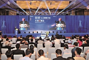 2019小蠻腰科技大會廣州盛大開幕 130位AI技術大牛探索AI無限可能