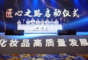 2019化粧品高質量發展大會在廣州花都舉行