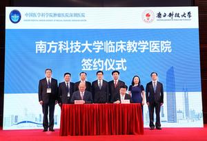 中國醫學科學院腫瘤醫院深圳醫院簽約成為南科大臨床教學醫院