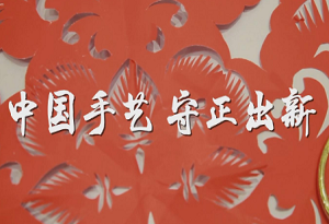 直播大灣區|中國手藝 守正出新