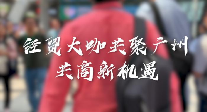 經貿大咖共聚廣州 共商新機遇