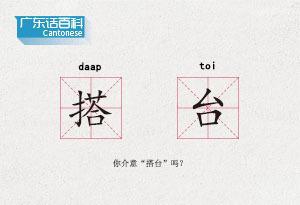 """廣東話百科:搭臺(你介意""""搭臺""""嗎?)"""