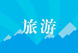 廣東旅遊文化節暨東坡文化節11月22日開幕