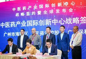 中醫藥産業國際創新中心落戶海珠琶洲