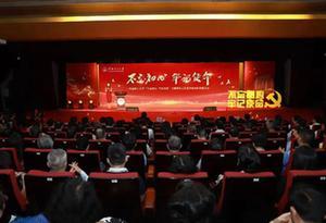 華南理工大學舉行主題教育先進事跡與經驗報告會