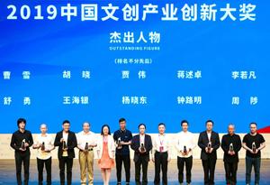 第三屆中國文創産業大會天河峰會舉行 舒勇等獲頒文創界傑出人物獎